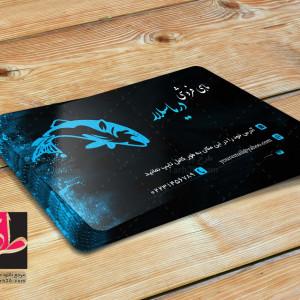 لایه باز کارت ویزیت ماهی فروشی