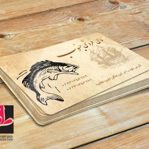 طرح لایه باز کارت ویزیت ماهی فروشی