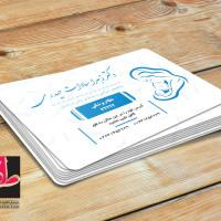 لایه باز کارت ویزیت پزشک زنان و زایمان