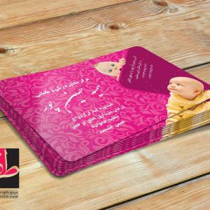 طرح لایه باز کارت ویزیت دکتر مامایی