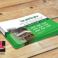 لایه باز کارت ویزیت مصالح ساختمان