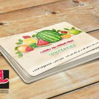 طرح لایه باز کارت ویزیت سوپر میوه