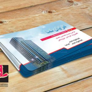 طرح لایه باز کارت ویزیت نمای ساختمان