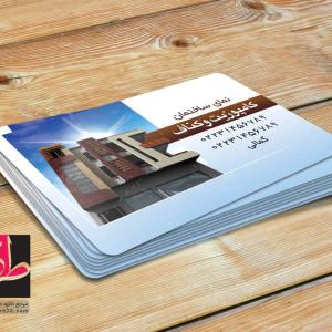 طرح کارت ویزیت لایه باز نمای ساختمان