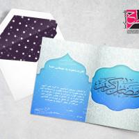 طرح لایه باز کارت دعوت ماه رمضان
