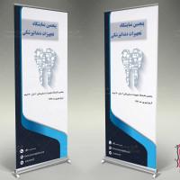 طرح بنر لایه باز نمایشگاه پزشکی