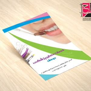 دانلود طرح لایه باز تراکت دندانپزشکی
