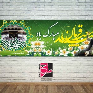 طرح بنر لایه باز تبریک عید سعید قربان