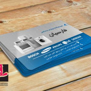 لایه باز کارت ویزیت فروشگاه لوازم خانگی