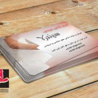 لایه باز کارت ویزیت مزون لباس عروس