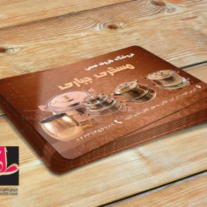 طرح لایه باز کارت فروشگاه ظروف مسی