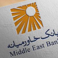 دانلود طرح لایه باز لوگو بانک خاورمیانه