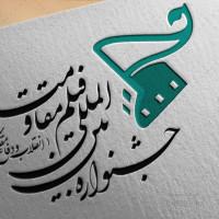 طرح لایه باز لوگو جشنواره فیلم مقاومت