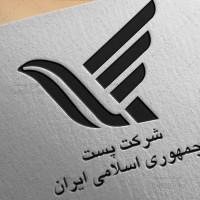 طرح لوگو پست جمهوری اسلامی ایران