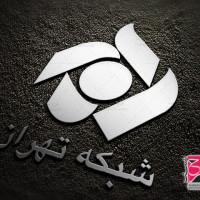 دانلود طرح لایه باز لوگو شبکه تهران
