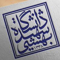 طرح لایه باز لوگو دانشگاه شهید بهشتی