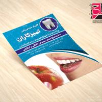 لایه باز تراکت رنگی کلینیک دندانپزشکی