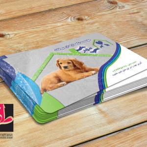 لایه باز کارت کلینیک نگهداری از حیوانات