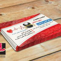 لایه باز کارت ویزیت مشاور رژیم درمانی