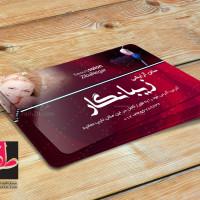 لایه باز کارت ویزیت آرایشگاه زنانه جدید
