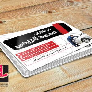کارت ویزیت لایه باز مکانیک خودرو