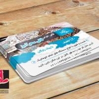 طرح کارت ویزیت لایه باز قالیشویی