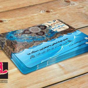 طرح لایه باز کارت ویزیت قالیشویی