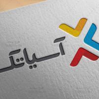دانلود طرح لایه باز لوگو شرکت آسیاتک