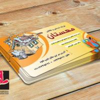 طرح کارت ویزیت لایه باز شرکت نظافتی