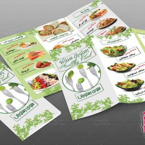 منوی رستوران گیاهی با طرح لایه باز