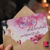 دانلود طرح لایه باز کارت تبریک عروسی