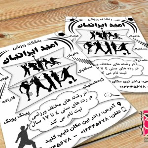 طرح لایه باز ریسو باشگاه فرهنگی ورزشی