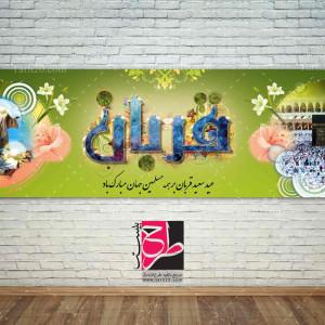 دانلود طرح بنر افقی عید سعید قربان