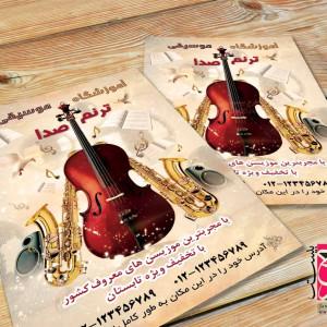طرح لایه باز تراکت آموزشگاه موسیقی
