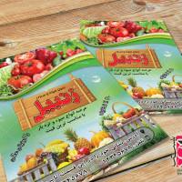 طرح لایه باز تراکت میوه و سبزی فروشی