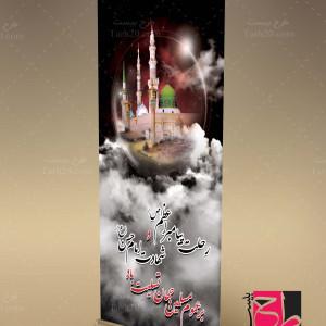 طرح بنر رحلت حضرت محمد (ص) و امام حسن مجتبی (ع)