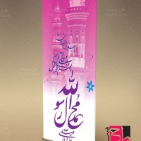طرح بنر لایه باز ولادت حضرت محمد (ص)