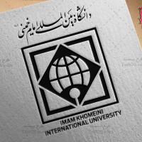 طرح لوگو دانشگاه بین المللی امام خمینی