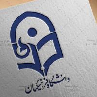 طرح لایه باز لوگو دانشگاه فرهنگیان