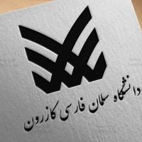 لایه باز لوگو دانشگاه سلمان فارسی کازرون