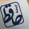 دانلود طرح لایه باز لوگو بیمه حافظ