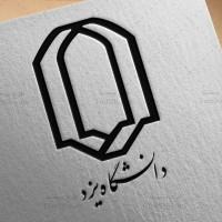 دانلود طرح لایه باز لوگو دانشگاه یزد