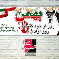 طرح لایه باز بنر افقی ۲۲ بهمن و پیروزی انقلاب اسلامی