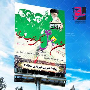 طرح بنر اطلاعیه راهپیمایی ۲۲ بهمن