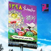 لایه باز بنر تبریک نوروز ۱۳۹۸ شهرداری