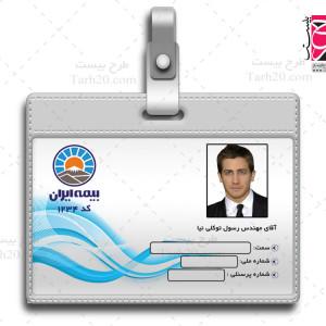 طرح لایه باز کارت شناسایی بیمه ایران