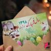 لایه باز زیبای کارت تبریک عید نوروز