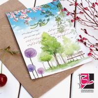 طرح کارت تبریک عید سال نو ۱۳۹۸