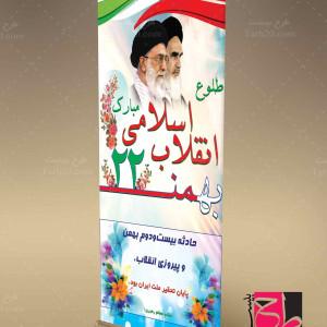 طرح لایه باز بنر استند جشن ۲۲ بهمن