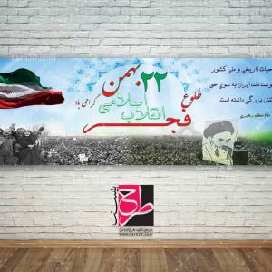 طرح بنر جشن ۲۲ بهمن ( ۴۰ سالگی انقلاب )